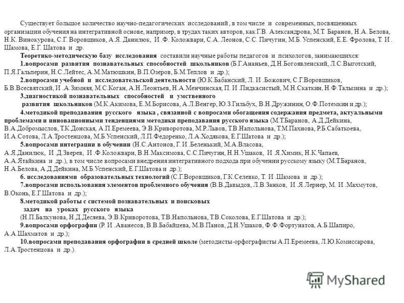 Существует большое количество научно-педагогических исследований, в том числе и современных, посвященных организации обучения на интегративной основе, например, в трудах таких авторов, как Г.В. Александрова, М.Т. Баранов, Н.А. Белова, Н.К. Винокурова