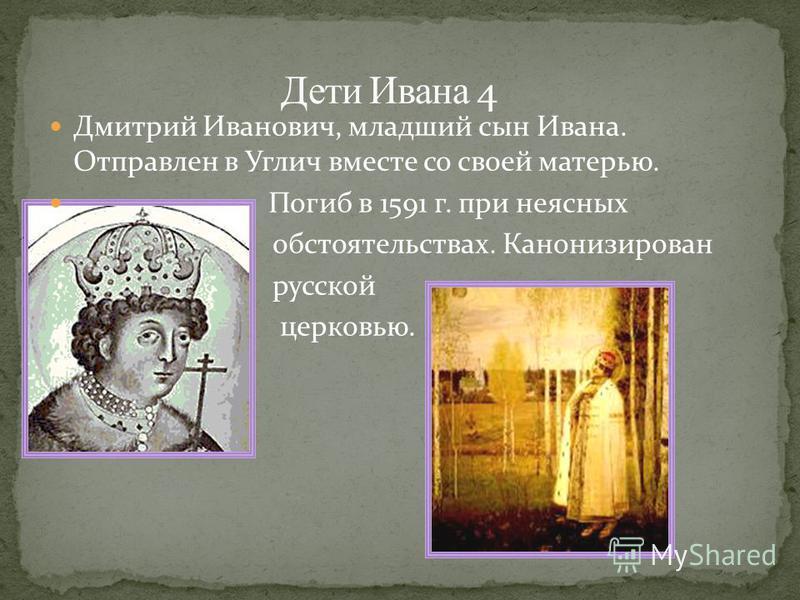 Федор –сын Ивана, последний русский царь из династии Рюриковичей Неспособный к государственной деятельности, предоставил управление страной своему шурину Борису Годунову