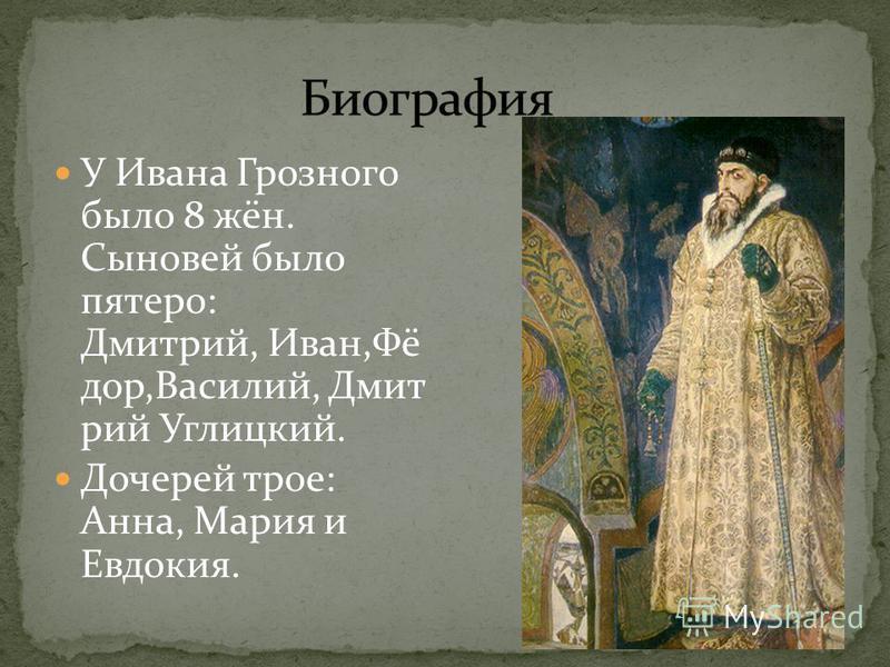 Родился 25 августа 1530 г. Когда ему было 3 года –он лишился отца, а 8 лет у него умерла мама. Его четырехлетний брат Юрий с рождения был глухонемым, поэтому не мог с ним общаться, играть. В душу мальчика рано врезалось чувство брошенности и одиночес