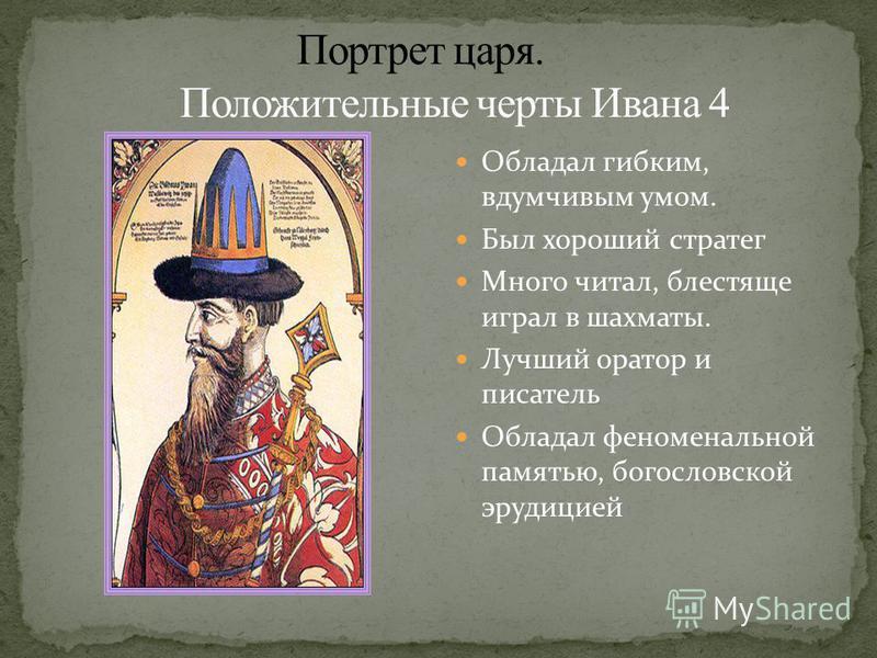 У Ивана Грозного было 8 жён. Сыновей было пятеро: Дмитрий, Иван,Фё дор,Василий, Дмит рий Углицкий. Дочерей трое: Анна, Мария и Евдокия.