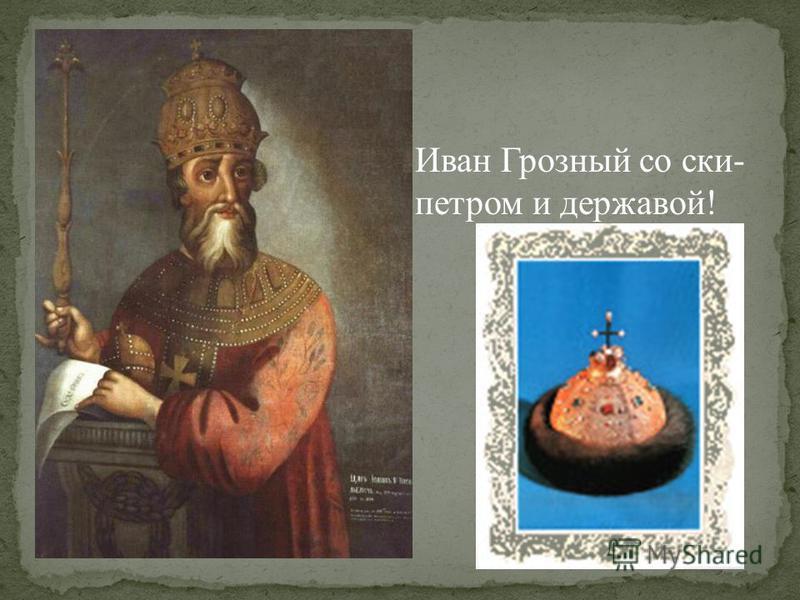 16 января 1547 г. В Успенском соборе Кремля великий князь московский Иван 4 официально принял титул царя. Митрополит Макарий возложил ему шапку Мономаха