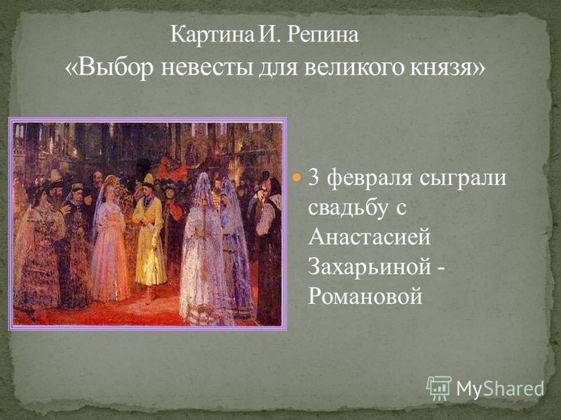 Иван Грозный со cки- петром и державой!