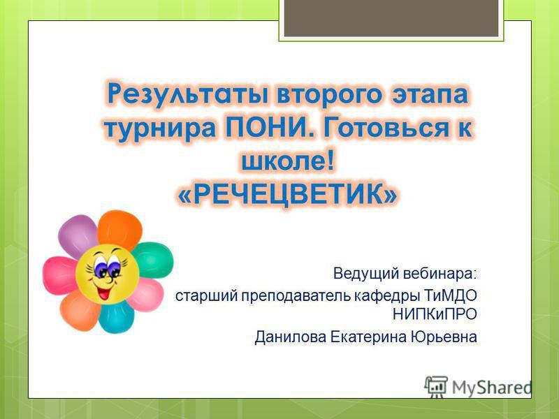 Ведущий вебинара: старший преподаватель кафедры ТиМДО НИПКиПРО Данилова Екатерина Юрьевна