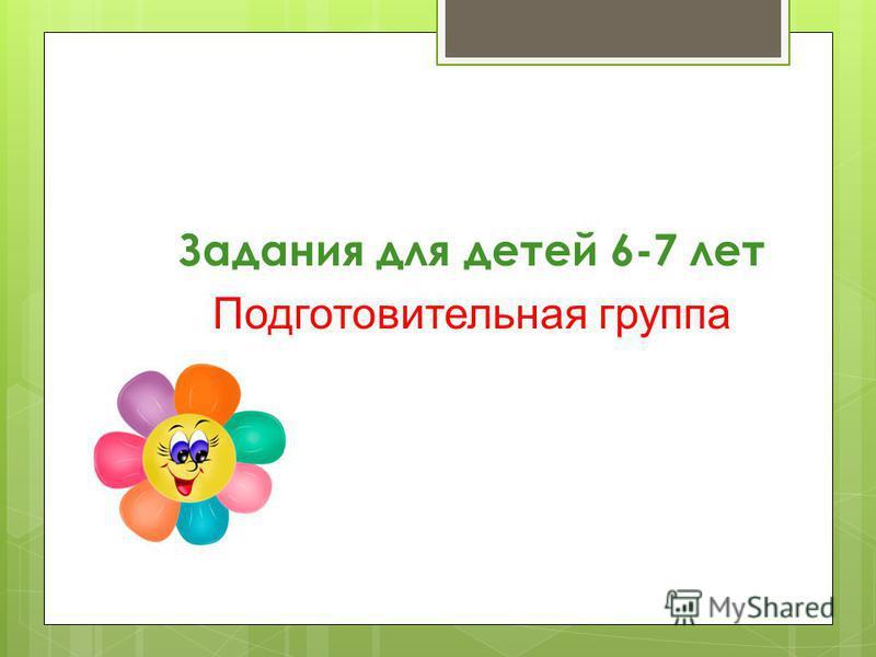 Задания для детей 6-7 лет Подготовительная группа