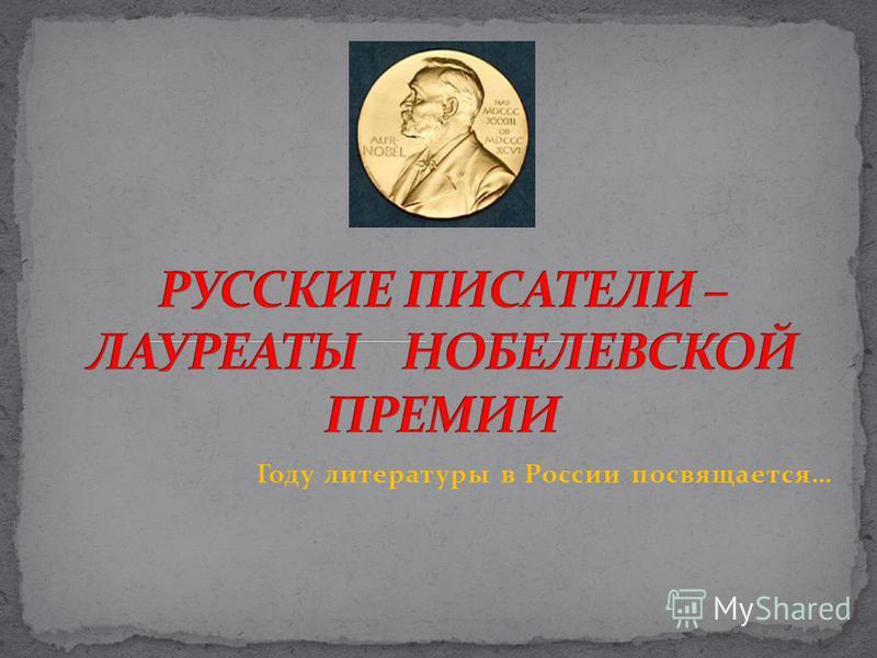 Году литературы в России посвящается…