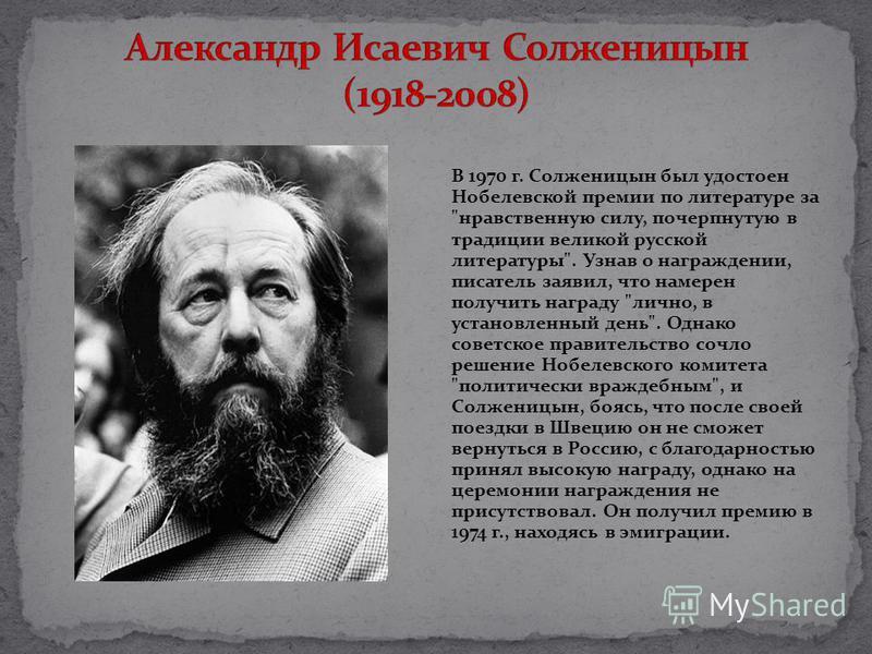 В 1970 г. Солженицын был удостоен Нобелевской премии по литературе за
