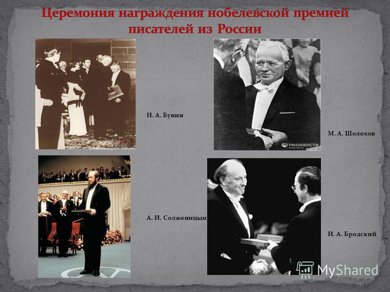 И. А. Бунин М. А. Шолохов А. И. Солженицын И. А. Бродский