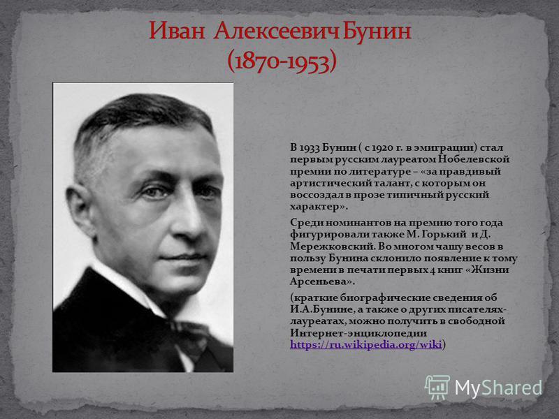 В 1933 Бунин ( с 1920 г. в эмиграции) стал первым русским лауреатом Нобелевской премии по литературе – «за правдивый артистический талант, с которым он воссоздал в прозе типичный русский характер». Среди номинантов на премию того года фигурировали та