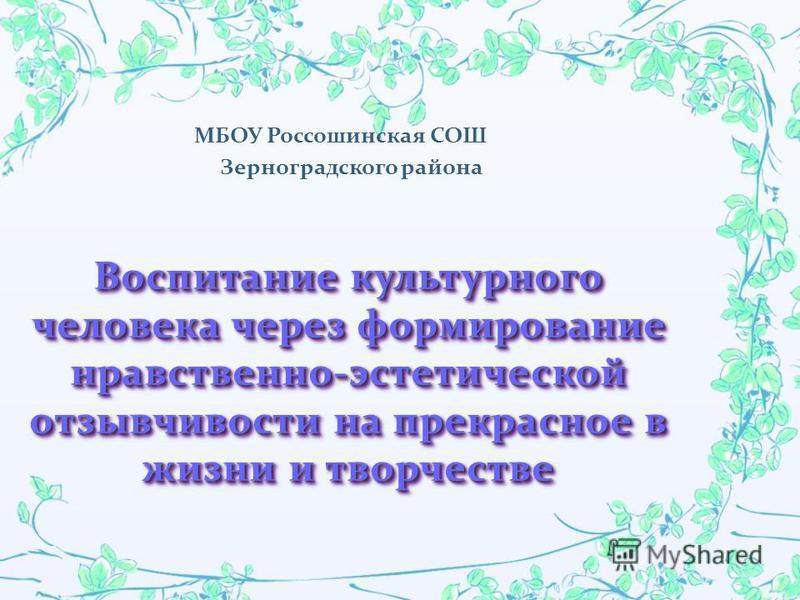 МБОУ Россошинская СОШ Зерноградского района