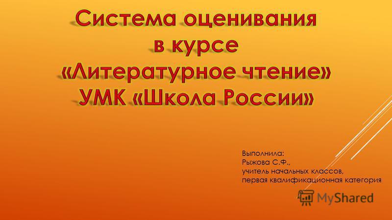 Выполнила: Рыжова С.Ф., учитель начальных классов, первая квалификационная категория