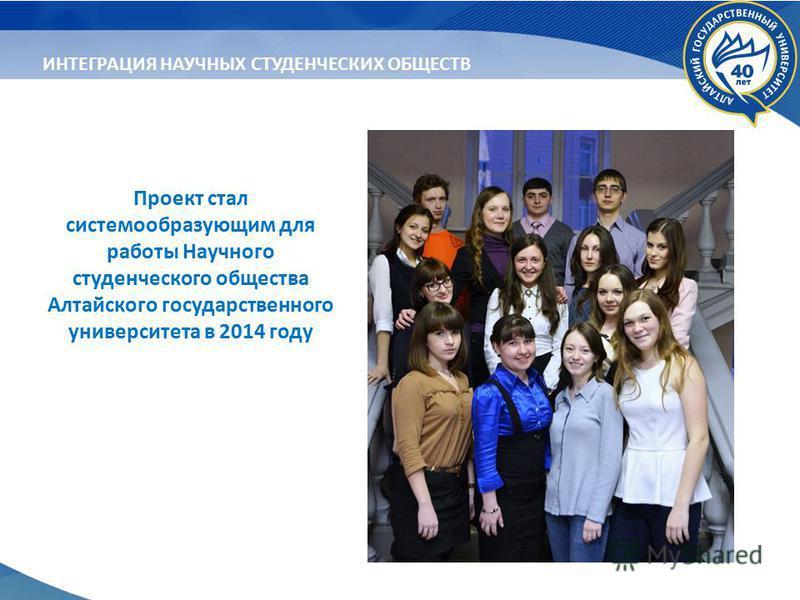 Проект стал системообразующим для работы Научного студенческого общества Алтайского государственного университета в 2014 году ИНТЕГРАЦИЯ НАУЧНЫХ СТУДЕНЧЕСКИХ ОБЩЕСТВ