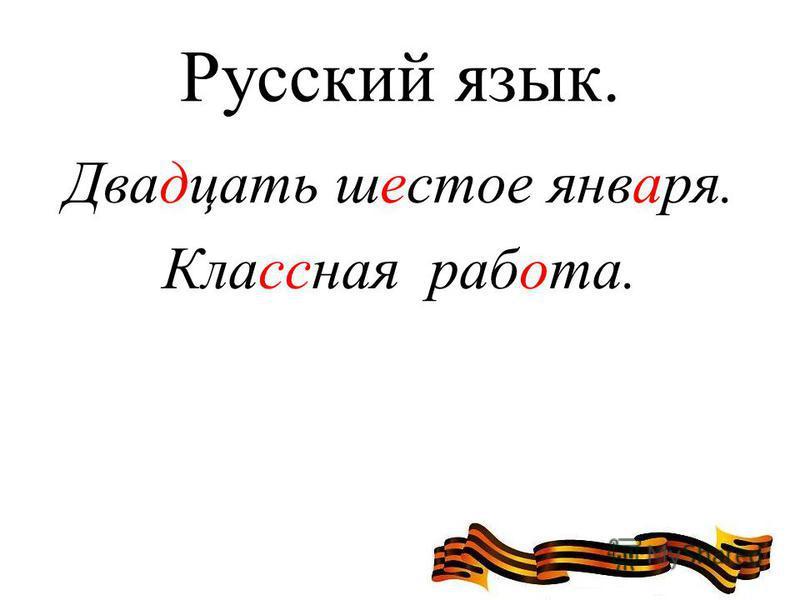 Русский язык. Двадцать шестое января. Классная работа.