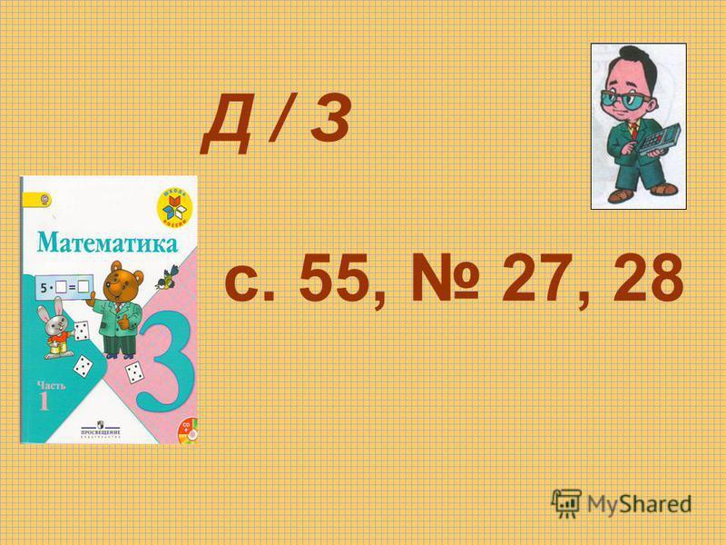 Д / З с. 55, 27, 28