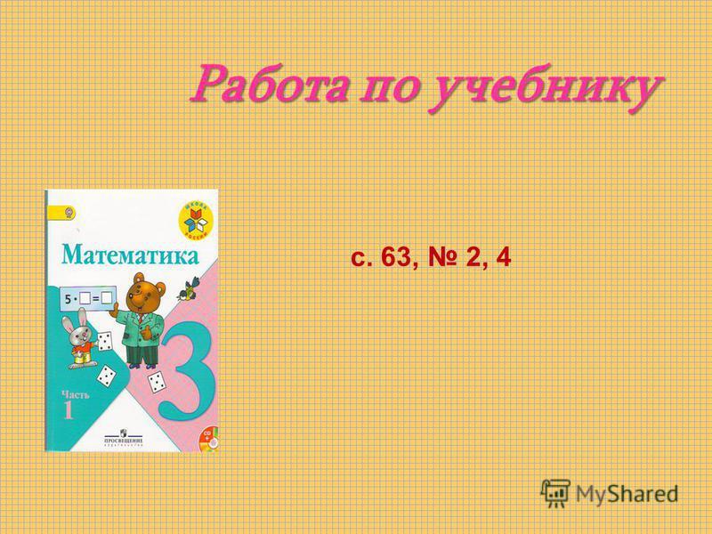 Работа по учебнику с. 63, 2, 4