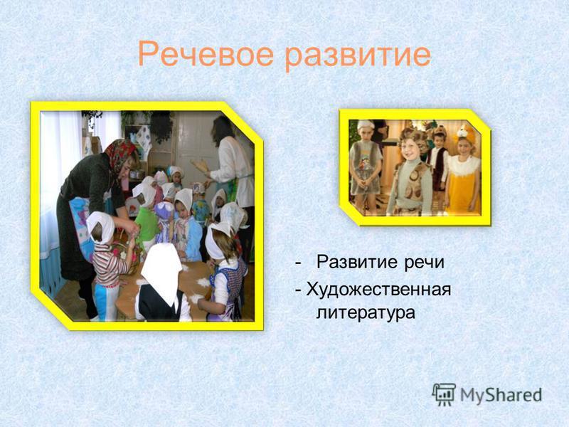 Речевое развитие -Развитие речи - Художественная литература