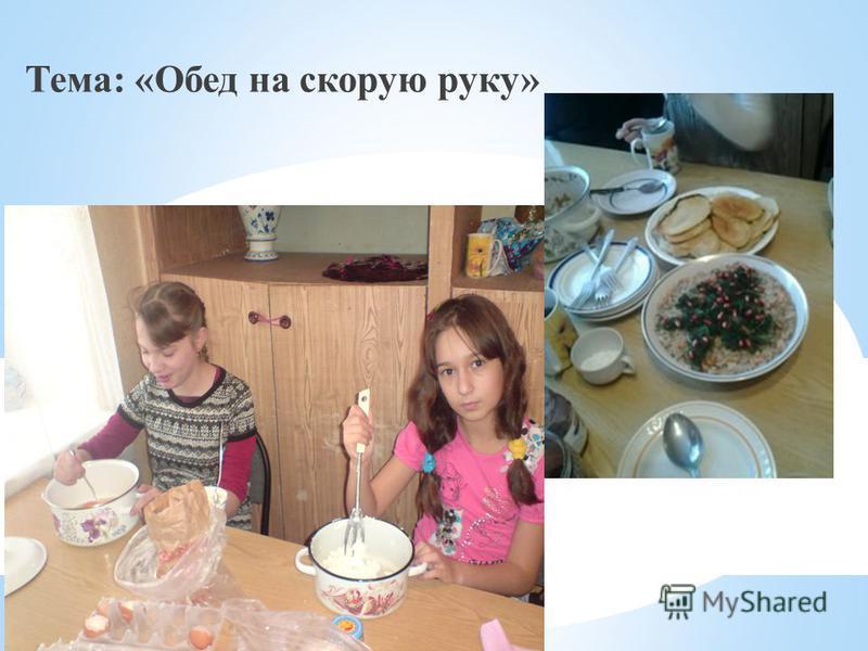 Тема: «Обед на скорую руку»
