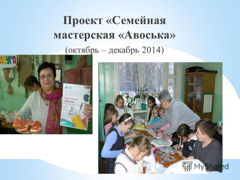 Проект «Семейная мастерская «Авоська» (октябрь – декабрь 2014)