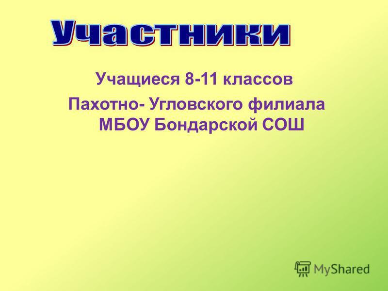 Учащиеся 8-11 классов Пахотно- Угловского филиала МБОУ Бондарской СОШ