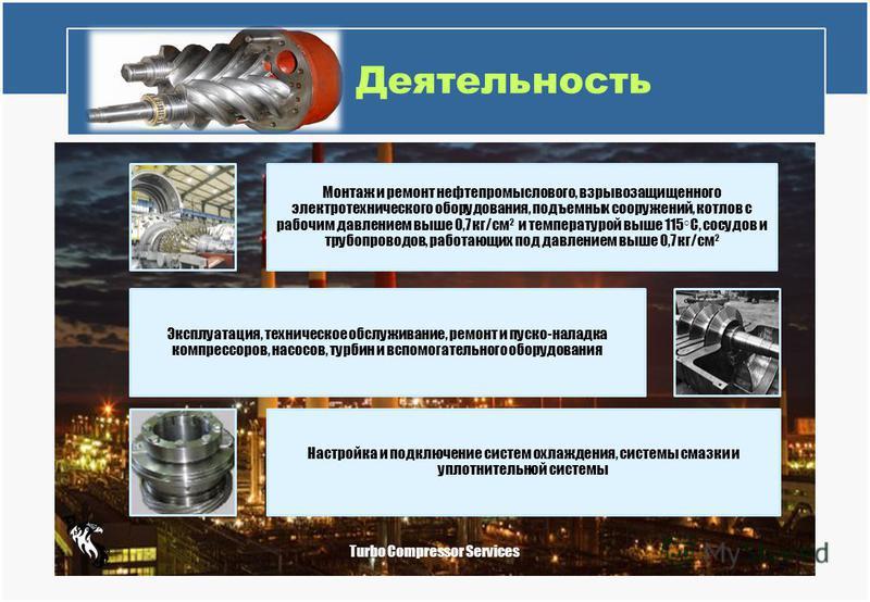 Монтаж и ремонт нефтепромыслового, взрывозащищенного электротехнического оборудования, подъемных сооружений, котлов с рабочим давлением выше 0,7 кг/см 2 и температурой выше 115°С, сосудов и трубопроводов, работающих под давлением выше 0,7 кг/см 2 Экс