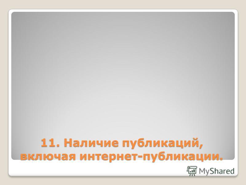 11. Наличие публикаций, включая интернет-публикации.