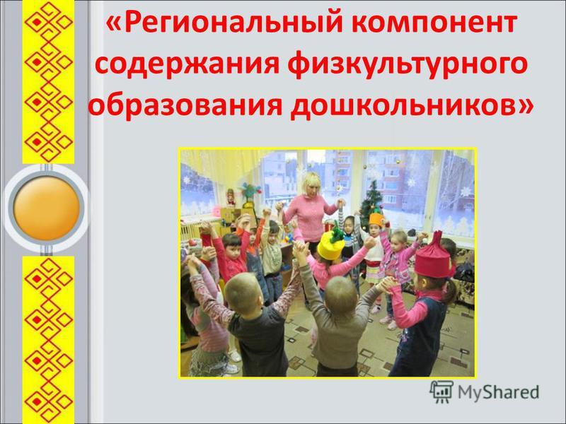 «Региональный компонент содержания физкультурного образования дошкольников»