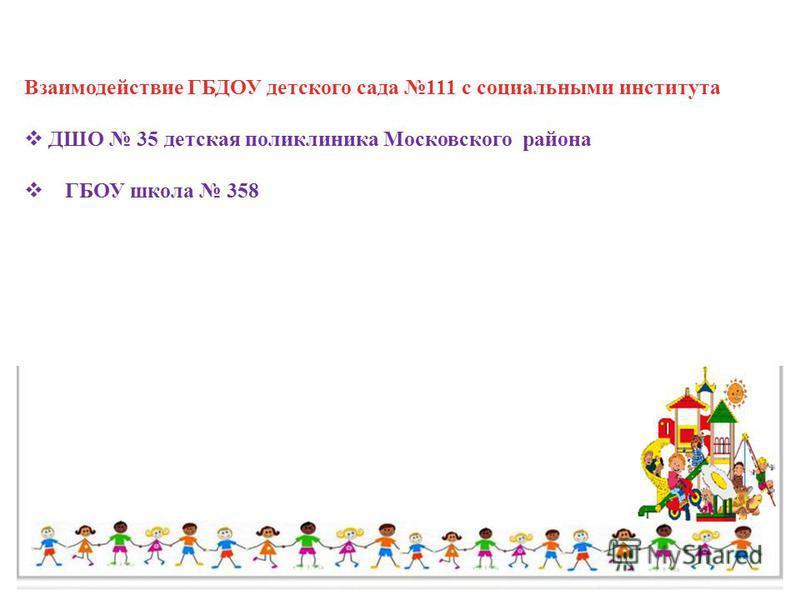 Взаимодействие ГБДОУ детского сада 111 с социальными института ДШО 35 детская поликлиника Московского района ГБОУ школа 358