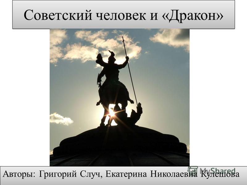 Советский человек и «Дракон» Авторы: Григорий Случ, Екатерина Николаевна Кулешова