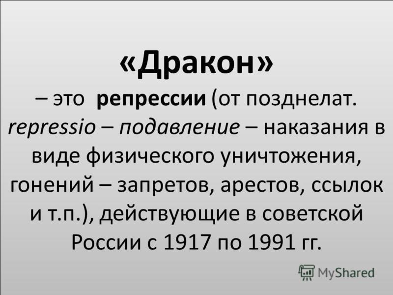 «Дракон» – это репрессии (от позднелат. repressio – подавление – наказания в виде физического уничтожения, гонений – запретов, арестов, ссылок и т.п.), действующие в советской России с 1917 по 1991 гг.