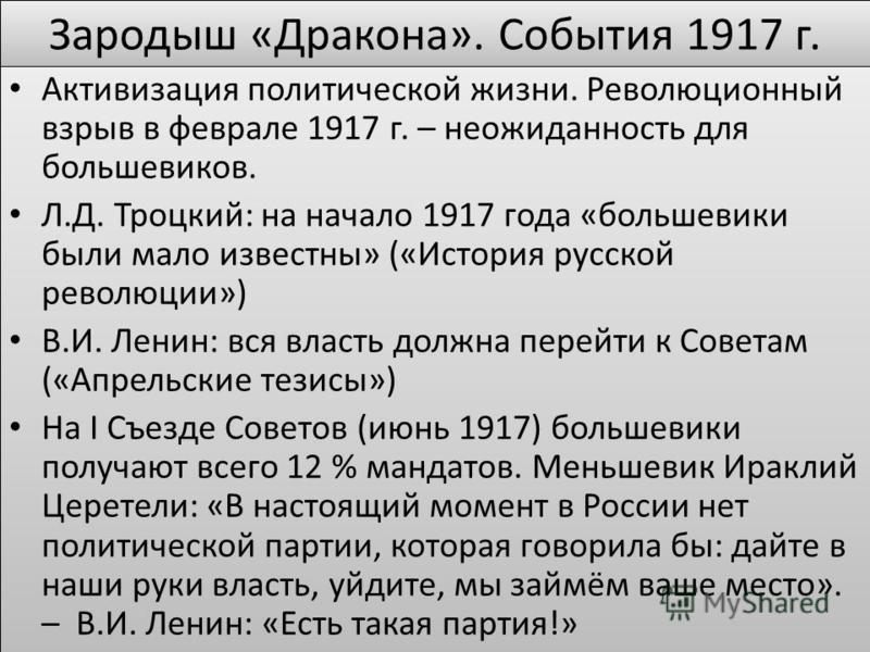Зародыш «Дракона». События 1917 г. Активизация политической жизни. Революционный взрыв в феврале 1917 г. – неожиданность для большевиков. Л.Д. Троцкий: на начало 1917 года «большевики были мало известны» («История русской революции») В.И. Ленин: вся