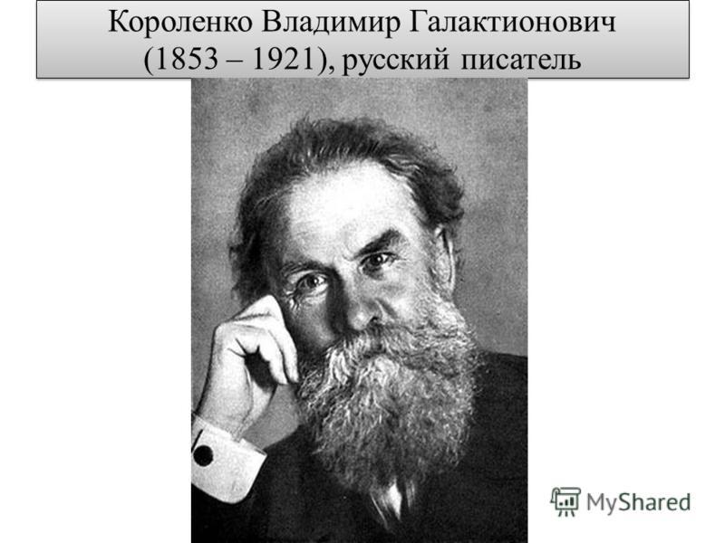 Короленко Владимир Галактионович (1853 – 1921), русский писатель