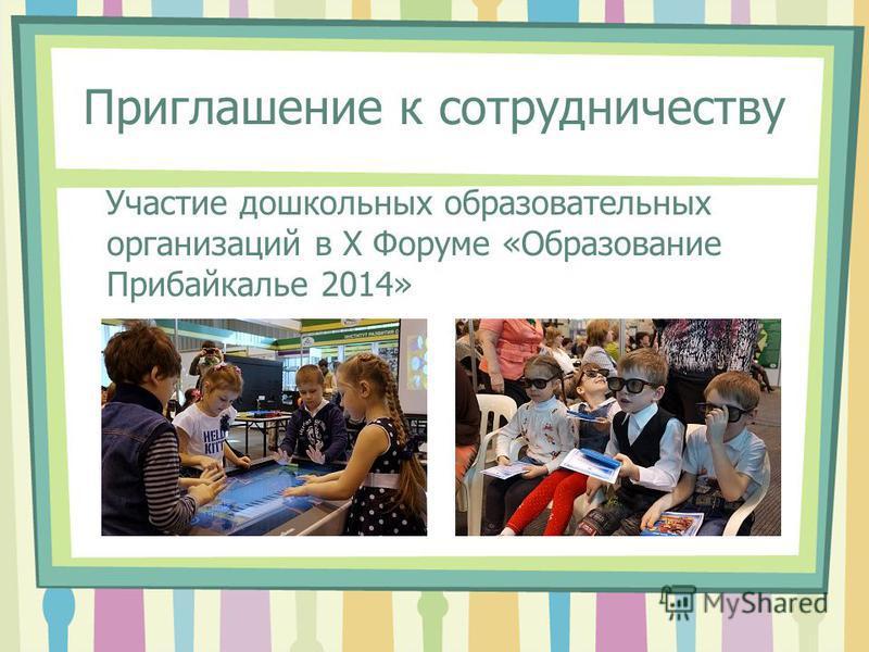 Приглашение к сотрудничеству Участие дошкольных образовательных организаций в X Форуме «Образование Прибайкалье 2014»