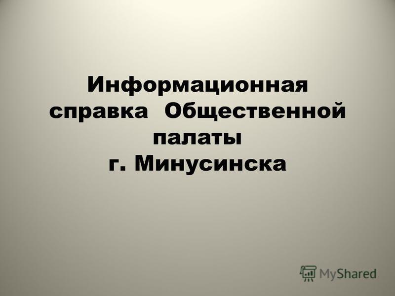 Информационная справка Общественной палаты г. Минусинска