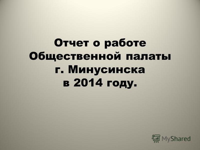 Отчет о работе Общественной палаты г. Минусинска в 2014 году.