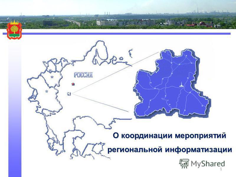 О координации мероприятий региональной информатизации 1