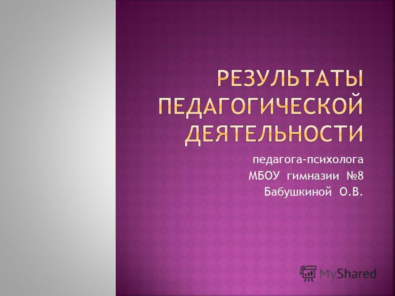 педагога-психолога МБОУ гимназии 8 Бабушкиной О.В.