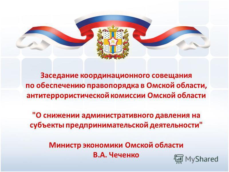 Заседание координационного совещания по обеспечению правопорядка в Омской области, антитеррористической комиссии Омской области