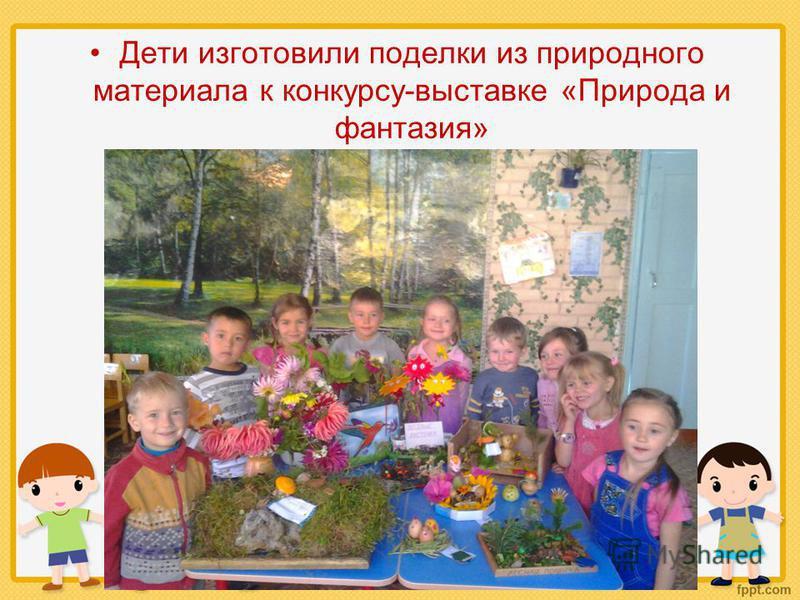 Дети изготовили поделки из природного материала к конкурсу-выставке «Природа и фантазия»