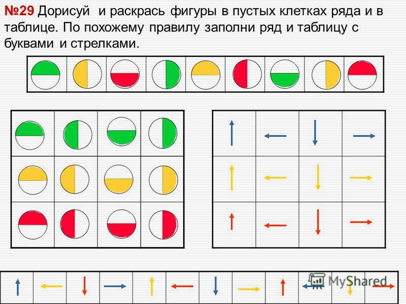 29 Дорисуй и раскрась фигуры в пустых клетках ряда и в таблице. По похожему правилу заполни ряд и таблицу с буквами и стрелками.
