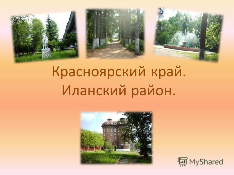 Красноярский край. Иланский район.