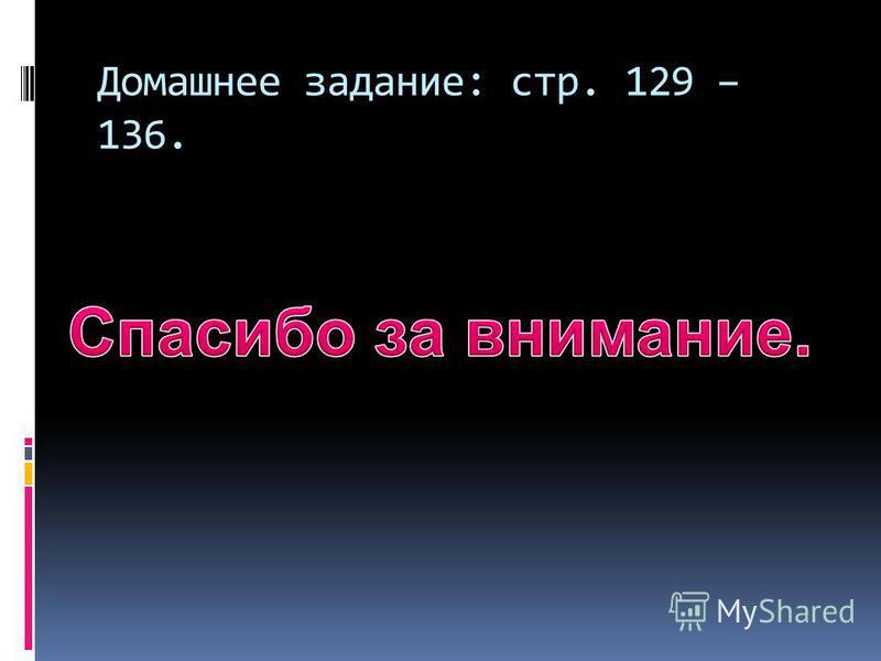 Домашнее задание: стр. 129 – 136.