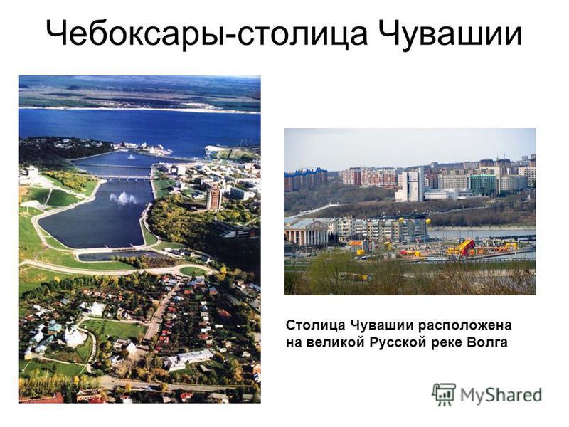 Чебоксары-столица Чувашии Столица Чувашии расположена на великой Русской реке Волга