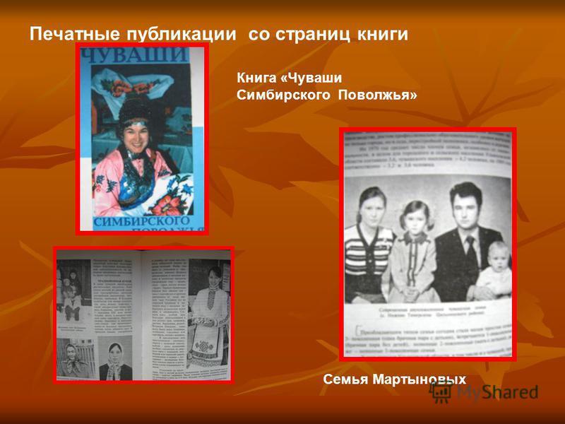 Печатные публикации со страниц книги Книга «Чуваши Симбирского Поволжья» Семья Мартыновых