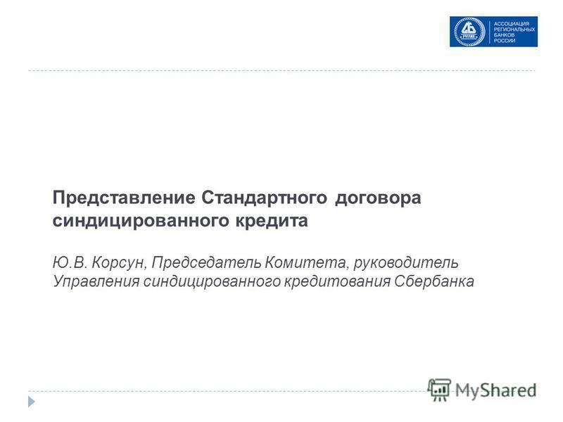 Представление Стандартного договора синдицированного кредита Ю.В. Корсун, Председатель Комитета, руководитель Управления синдицированного кредитования Сбербанка