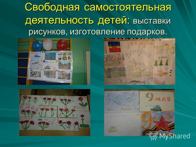 Свободная самостоятельная деятельность детей: выставки рисунков, изготовление подарков.