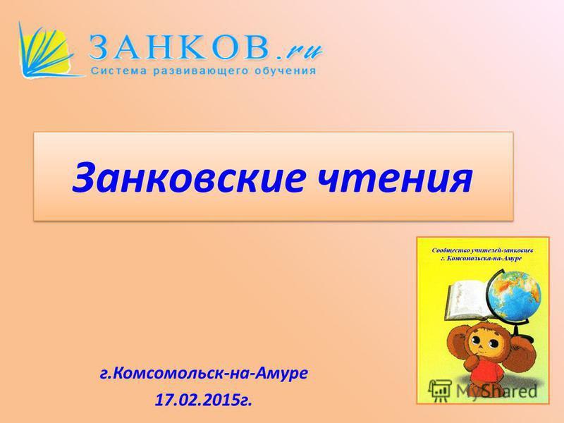 Занковские чтения г.Комсомольск-на-Амуре 17.02.2015 г.