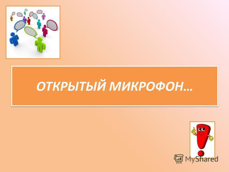 ОТКРЫТЫЙ МИКРОФОН…