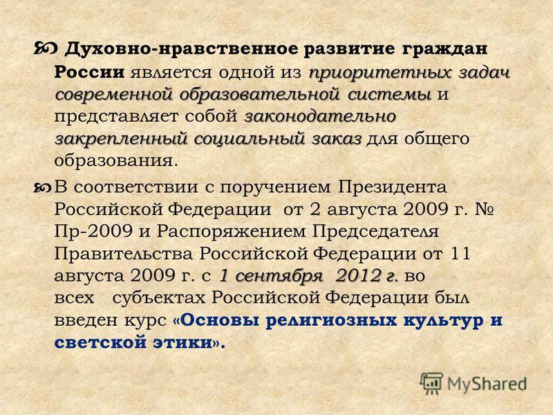 приоритетных задач современной образовательной системы законодательно закрепленный социальный заказ Духовно-нравственное развитие граждан России является одной из приоритетных задач современной образовательной системы и представляет собой законодател