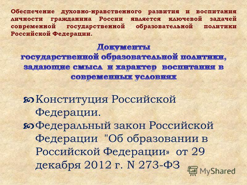 Конституция Российской Федерации. Федеральный закон Российской Федерации