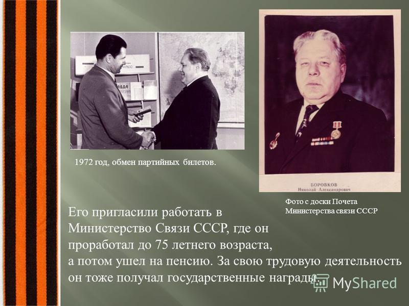 1972 год, обмен партийных билетов. Фото с доски Почета Министерства связи СССР Его пригласили работать в Министерство Связи СССР, где он проработал до 75 летнего возраста, а потом ушел на пенсию. За свою трудовую деятельность он тоже получал государс
