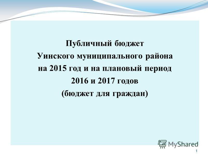 1 Публичный бюджет Уинского муниципального района на 2015 год и на плановый период 2016 и 2017 годов (бюджет для граждан) 1